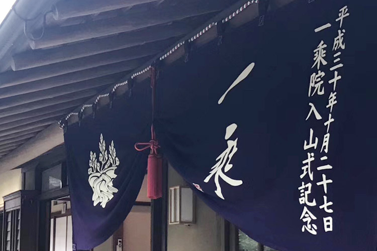 Notification of Temporary Suspension of All Public Gatherings at Kyoto Ichijo Temple